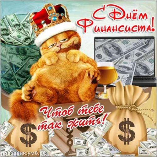 Скачать лучистую открытку на день финансиста (поздравление в прозе)! Друзьям! Для инстаграм!