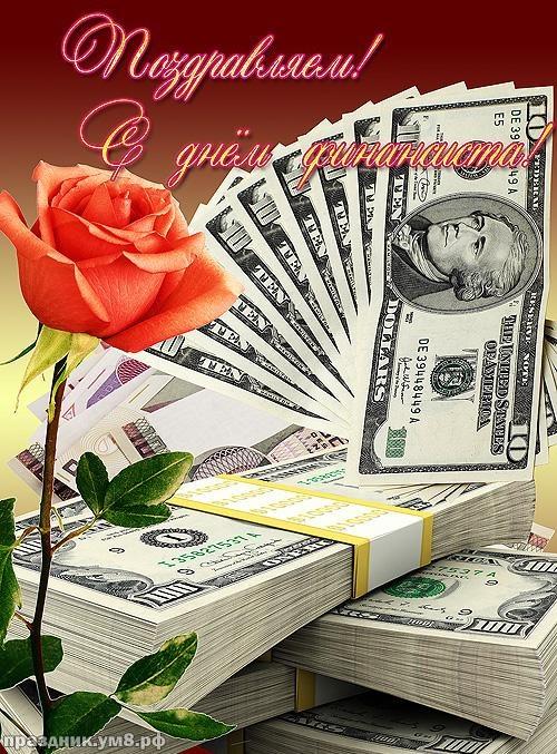 Скачать рождественскую открытку на день финансиста (поздравление в прозе)! Друзьям! Переслать в telegram!
