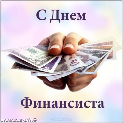 День финансиста