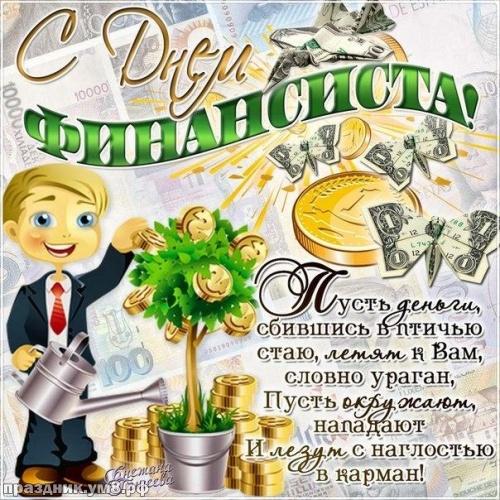 Найти оригинальную картинку (открытки финансисту, картинки с днем финансиста) с праздником! Для друзей! Поделиться в facebook!
