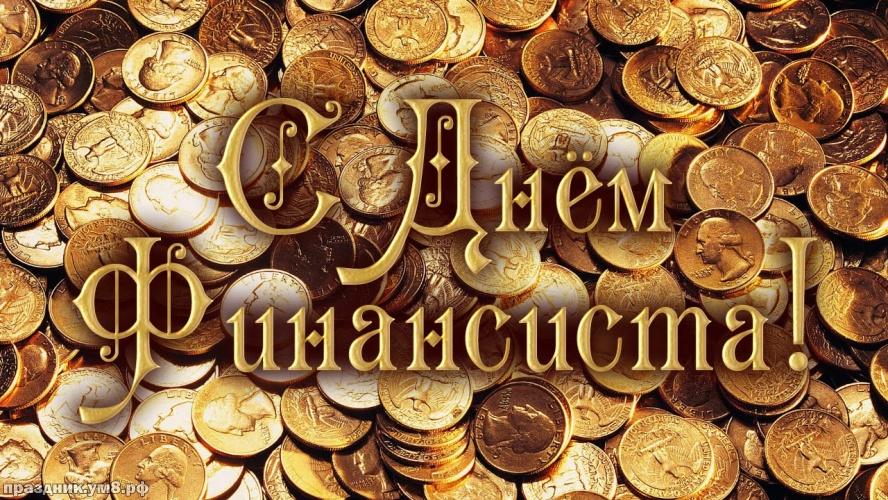Скачать онлайн праздничную картинку с днем финансиста, дорогие финансисты! Отправить в instagram!