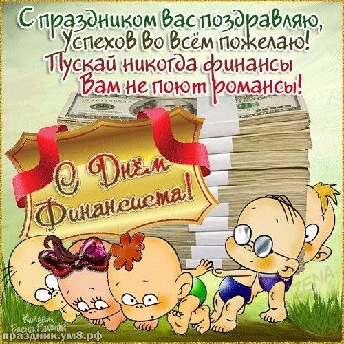 Найти дивную открытку с днем финансиста коллеге, другу финансисту! Красивые пожелания для всех! Поделиться в facebook!