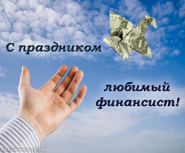 Скачать удивительную картинку на день финансиста (поздравление в прозе)! Друзьям! Для инстаграма!