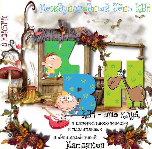 Найти таинственную открытку на день КВН, для друга и юмориста! Красивые открытки друзьям! Переслать в вайбер!