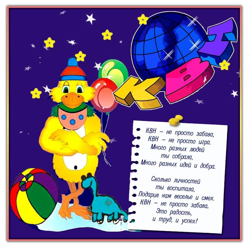 Скачать бесплатно впечатляющую картинку (открытки КВН, картинки с днем КВН) с праздником! Для друзей в КВН! Переслать в пинтерест!