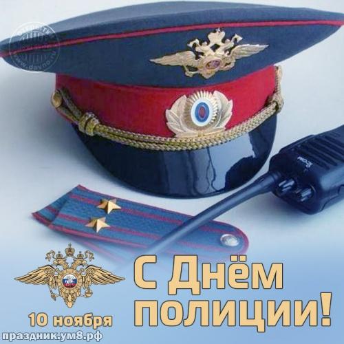 Скачать бесплатно лучистую картинку на день полиции (красивые открытки)! Пожелания своими словами коллегам! Отправить в instagram!
