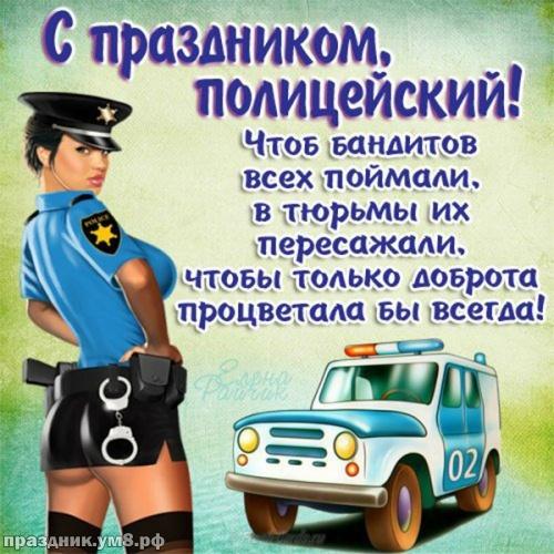 Скачать онлайн манящую картинку с днем МВД, открытки МВД, картинки друзьям из полиции! Отправить на вацап!