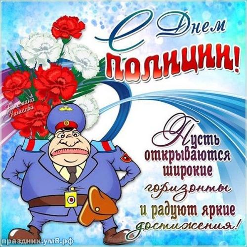 Скачать бесплатно статную открытку на день МВД, для друга полицейского! Красивые открытки друзьям! Переслать в telegram!