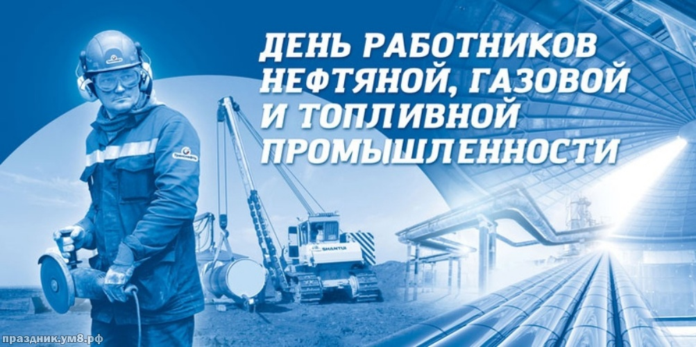 Найти талантливую открытку с днем нефтяника, открытки нефтянику, картинки друзьям! Поделиться в facebook!