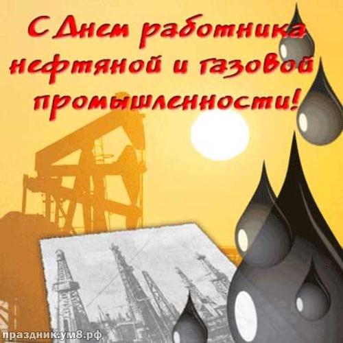 Скачать бесплатно лучшую открытку (открытки, картинки с днем нефтяника) с праздником! Для друзей нефтяников! Отправить в вк, facebook!