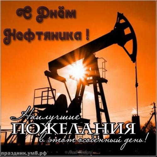 Найти талантливую картинку на день нефтяника (поздравление в прозе)! Друзьям! Для инстаграма!