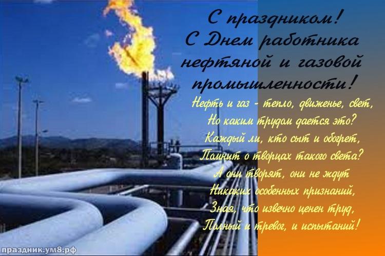 Найти блистательную открытку на день нефтяника, для друга! Красивые открытки друзьям по работе! Поделиться в вацап!