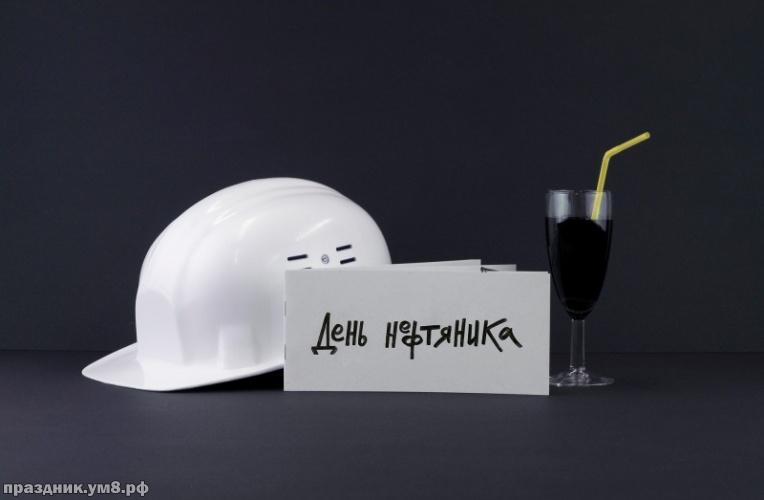 Скачать откровенную открытку на день нефтяника (красивые открытки)! Пожелания своими словами нефтяникам! Переслать в telegram!