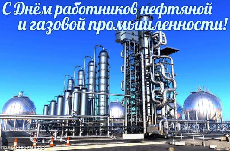 Найти трогательную открытку (открытки, картинки с днем нефтяника) с праздником! Для друзей нефтяников! Переслать в instagram!