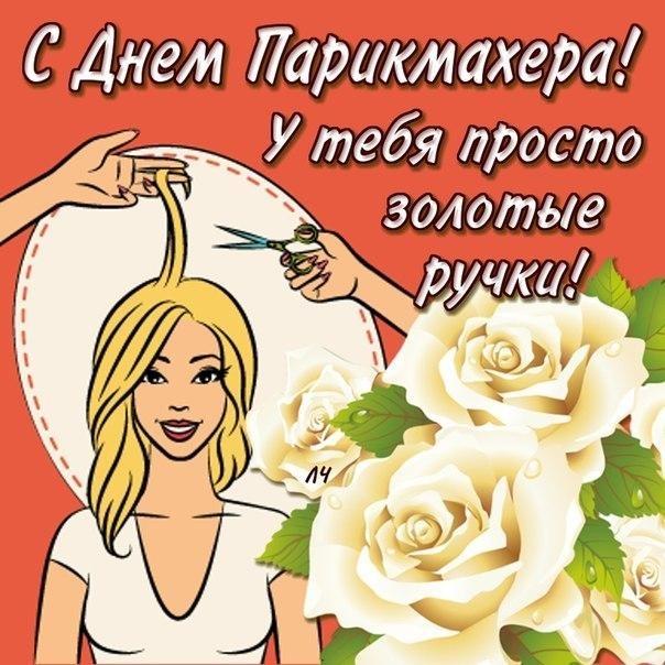 Скачать неземную картинку на день парикмахера, для друга парикмахера! Красивые открытки друзьям! Поделиться в вк, одноклассники, вацап!