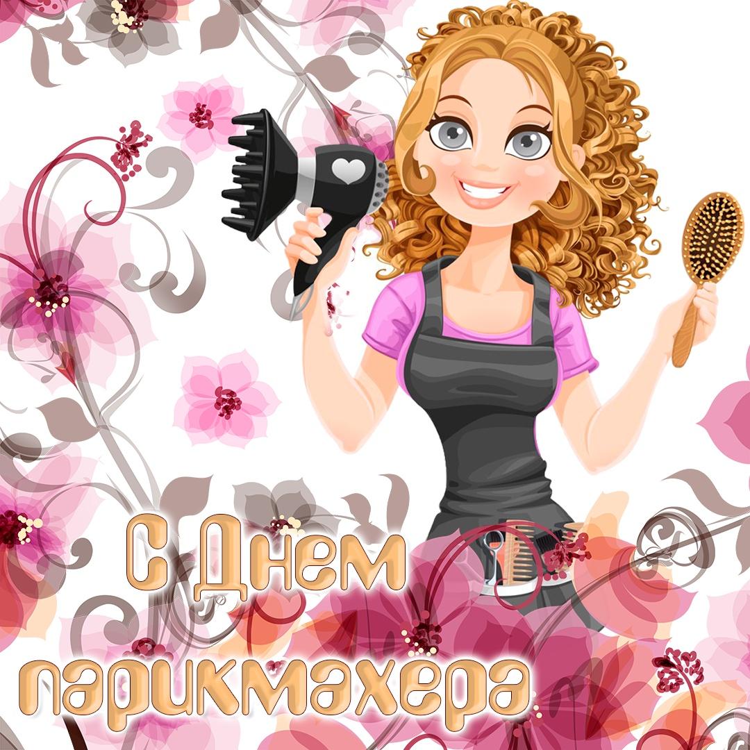 Скачать онлайн царственную картинку на день парикмахера (поздравление в прозе)! Друзьям! Переслать в viber!
