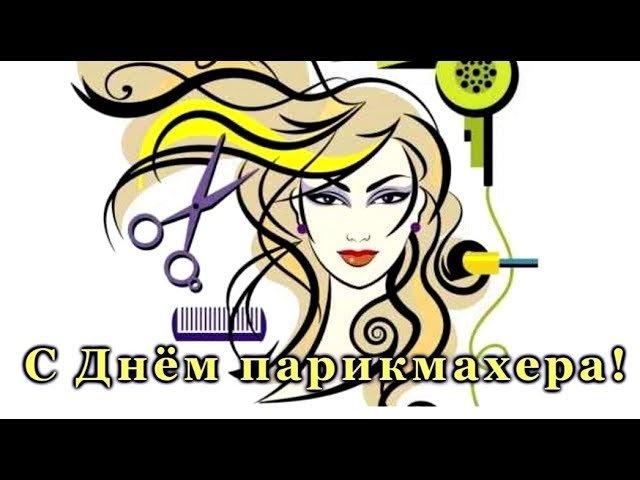 Скачать онлайн жизнерадостную открытку с днем парикмахера, друзья и коллеги! Ура! Переслать в telegram!