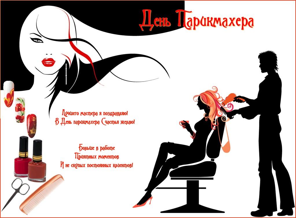 Скачать безупречную открытку с днем парикмахера коллеге, другу парикмахеру, подруге! Красивые пожелания для всех! Переслать в instagram!