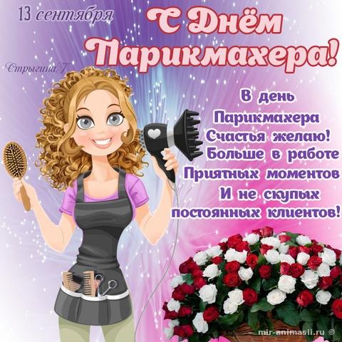 Скачать бесплатно восторженную открытку на день парикмахера, для друга парикмахера! Красивые открытки друзьям! Для инстаграм!
