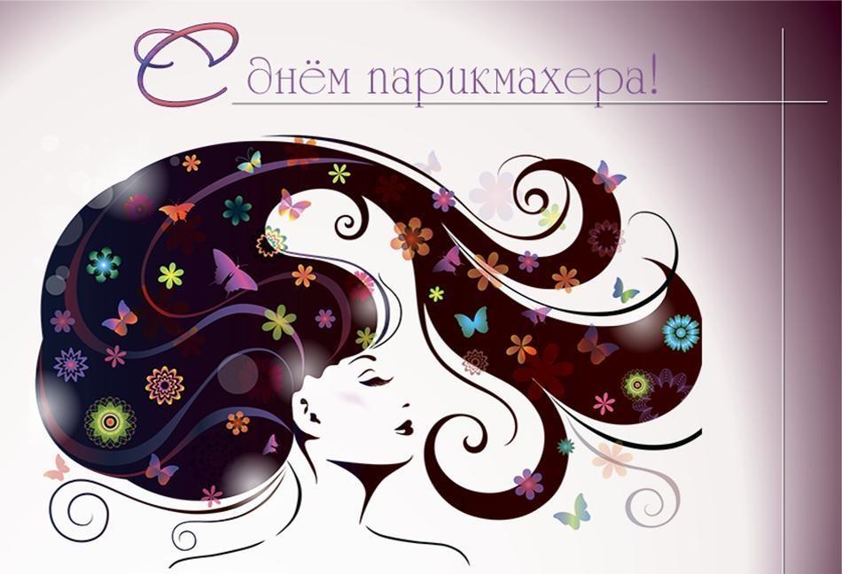 Скачать онлайн безупречную открытку на день парикмахера (красивые открытки)! Пожелания своими словами коллегам! Переслать в viber!
