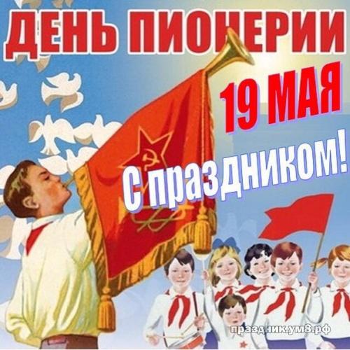 Скачать бесплатно праздничную открытку с днем пионерии коллеге, другу, подруге! Красивые пожелания для всех! Отправить в телеграм!