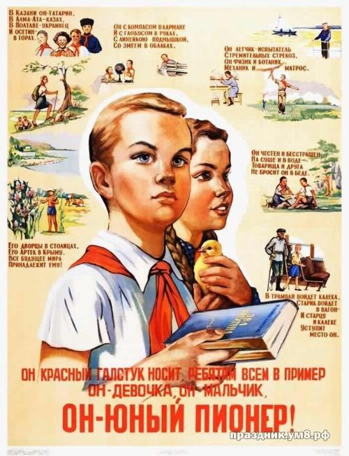 Найти эмоциональную открытку с днем пионерии, друзья! Ура! Отправить в телеграм!