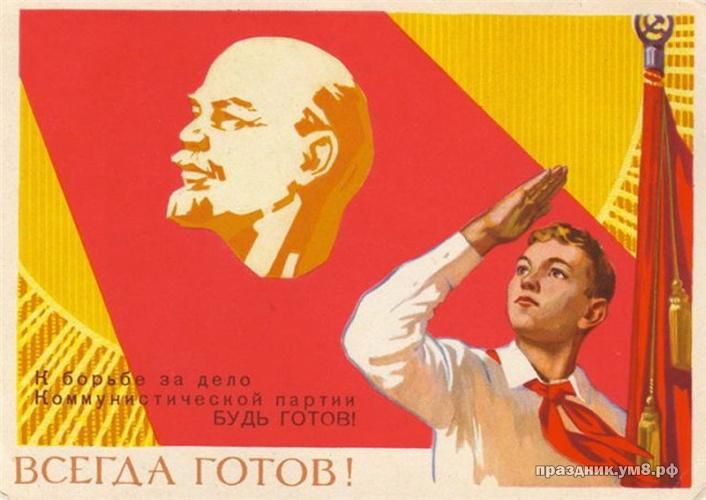 Скачать дивную открытку с днем пионерии коллеге, другу, подруге! Красивые пожелания для всех! Переслать в telegram!