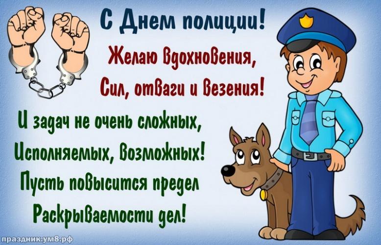 Скачать бесплатно тактичную картинку (открытки для полиции, картинки с днем полиции) с праздником! Для друзей в полиции! Поделиться в pinterest!