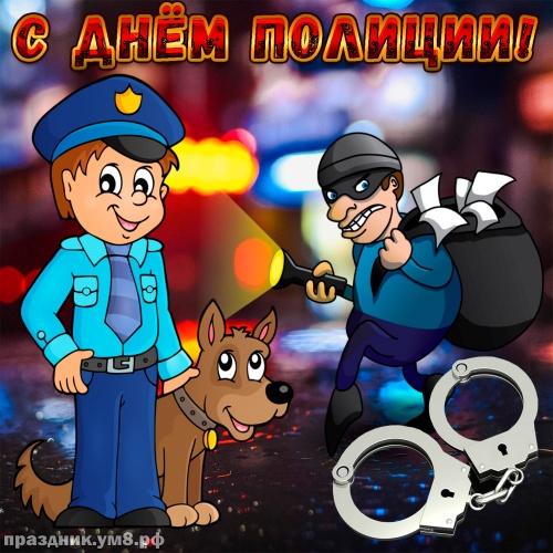Скачать онлайн сказочную картинку с днем полиции коллеге, другу, подруге! Красивые пожелания для всех, кто в полиции! Отправить в вк, facebook!