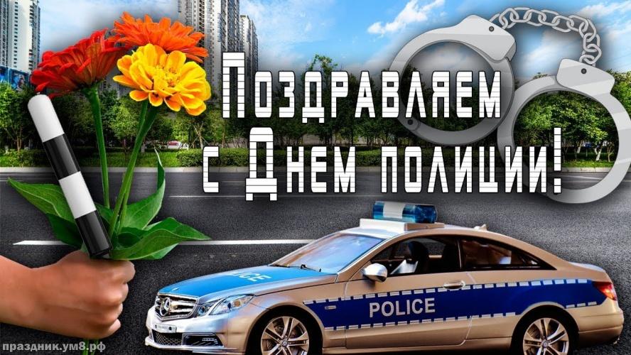 Скачать манящую открытку на день полиции, для друга и коллеги! Красивые открытки друзьям и коллегам в полиции! Для инстаграм!
