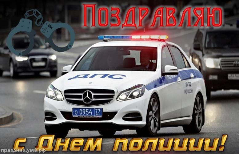 Скачать блестящую картинку на день полиции (красивые открытки на день полиции)! Пожелания своими словами коллегам! Поделиться в pinterest!