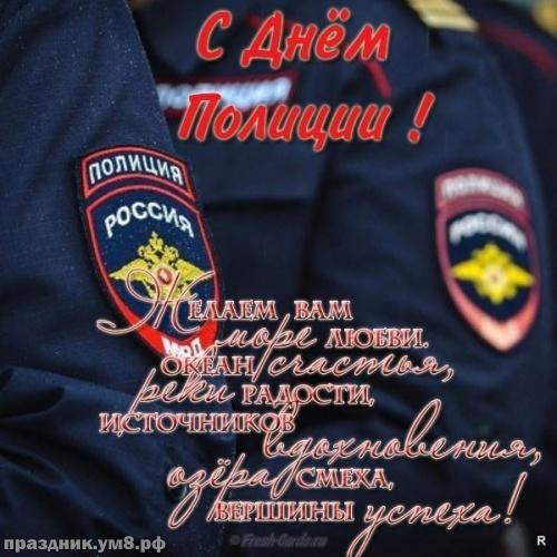 Найти добрейшую открытку с днем полиции, дорогие друзья и коллеги! Ура! Слава нашей полиции! Переслать в пинтерест!