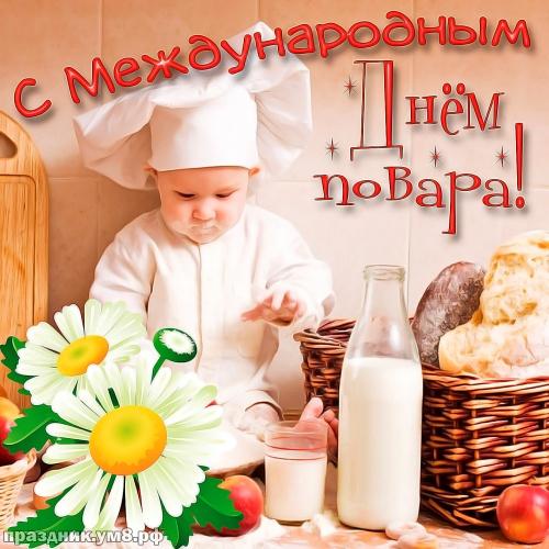 Скачать таинственную открытку на день повара, для друга повара! Красивые открытки друзьям! Переслать в telegram!