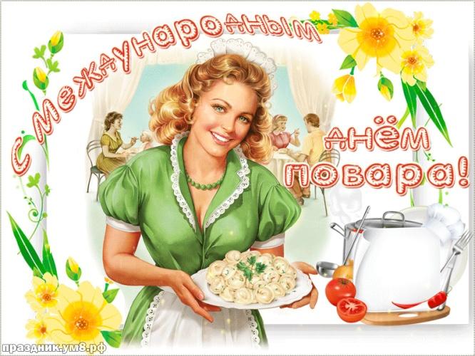 Скачать бесплатно утонченную открытку с днем повара, дорогие повара! Поделиться в вк, одноклассники, вацап!