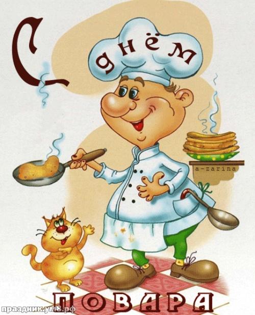 Скачать онлайн оригинальную открытку на день повара (красивые открытки)! Пожелания своими словами коллегам! Для инстаграма!