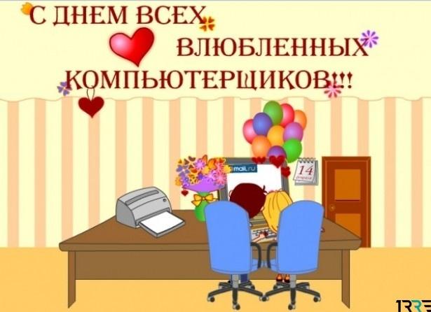 Найти радушную картинку на день программиста (красивые открытки)! Пожелания своими словами коллегам! Поделиться в facebook!