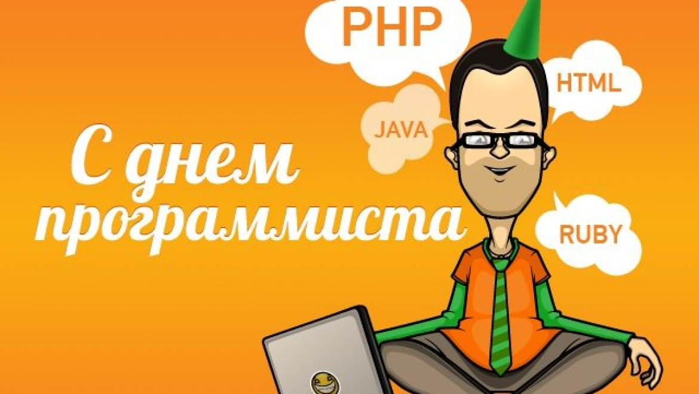 Найти уникальную картинку с днем программиста, красивые картинки коллегам! С праздником, коллеги, друзья! Переслать в telegram!