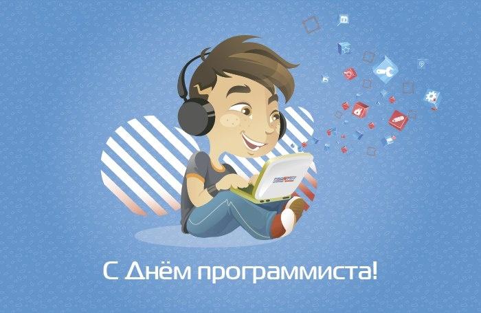 Найти праздничную открытку на день программиста (красивые открытки)! Пожелания своими словами коллегам! Отправить на вацап!