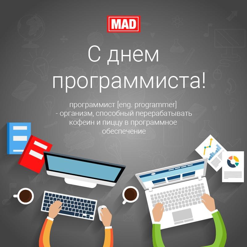 Найти восторженную открытку с днем программиста, открытки программистам, картинки друзьям! Для вк, ватсап, одноклассники!