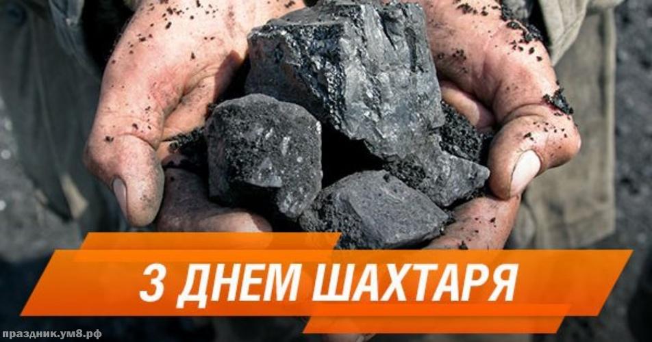 Скачать таинственную открытку на день шахтера (красивые открытки)! Пожелания своими словами шахтёрам! Поделиться в pinterest!