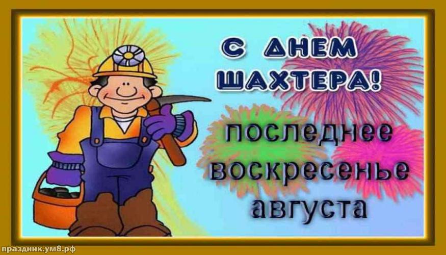 Скачать бесплатно достойную открытку на день шахтера (поздравление в прозе)! Друзьям, шахтерам! Поделиться в pinterest!