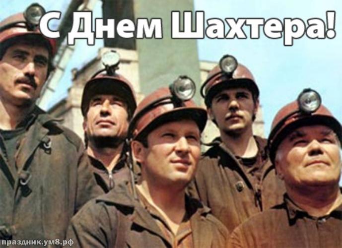 Найти идеальную картинку с днем шахтера, открытки шахтеру, картинки друзьям шахтерам! Переслать в вайбер!