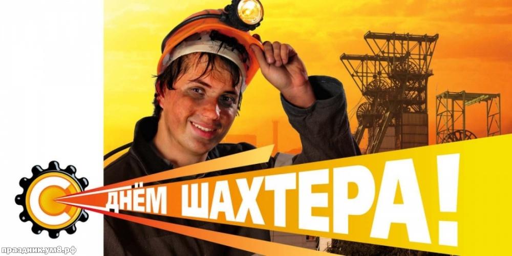 Найти трепетную картинку с днем шахтера, открытки шахтеру, картинки друзьям шахтерам! Отправить по сети!