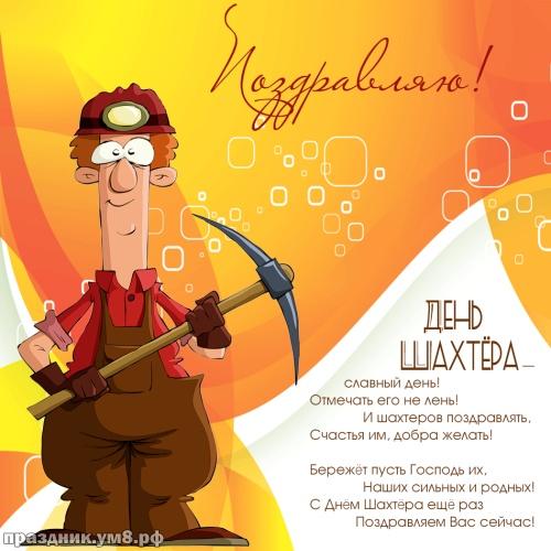 Скачать бесплатно чудную картинку на день шахтера, для друга, для шахтера! Красивые открытки друзьям по шахте! Переслать в instagram!