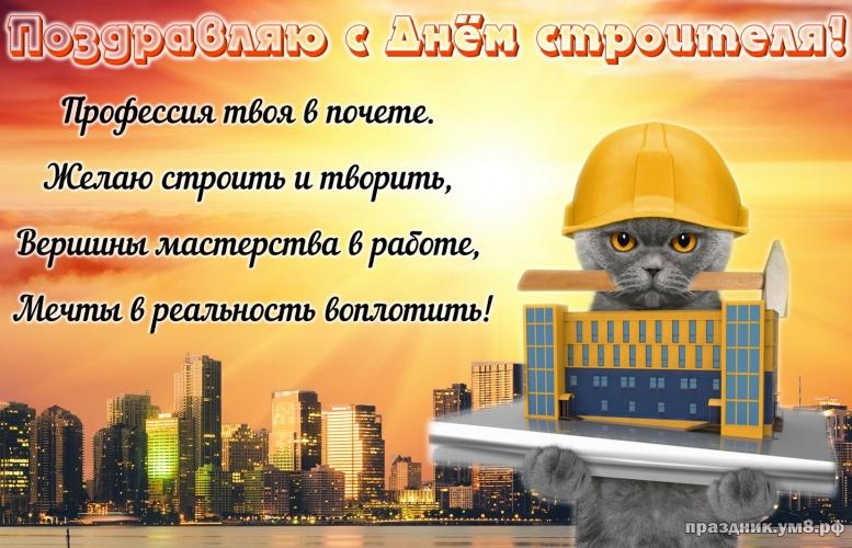 Найти видную открытку на день строителя (красивые открытки)! Пожелания своими словами строителю! Отправить в instagram!