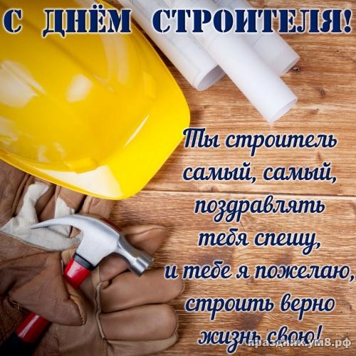 Скачать онлайн лучшую открытку с днем строителя коллеге, другу! Красивые пожелания для всех! Для вк, ватсап, одноклассники!