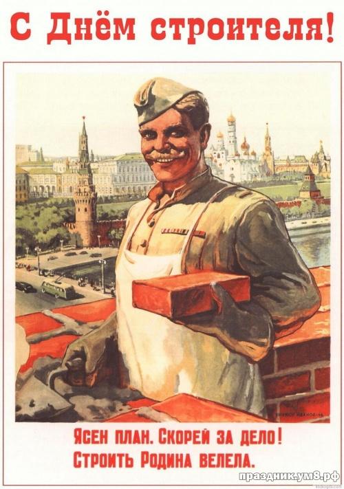 Скачать желанную открытку (открытки, картинки с днем строителя) с праздником! Для друзей! Отправить в телеграм!