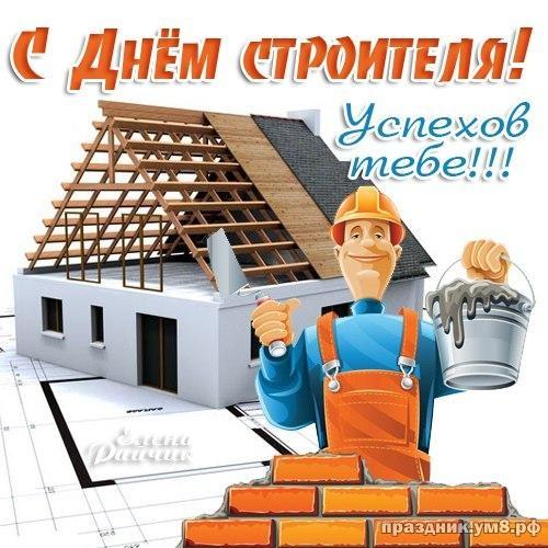 Найти крутую картинку с днем строителя коллеге, другу! Красивые пожелания для всех! Отправить в телеграм!