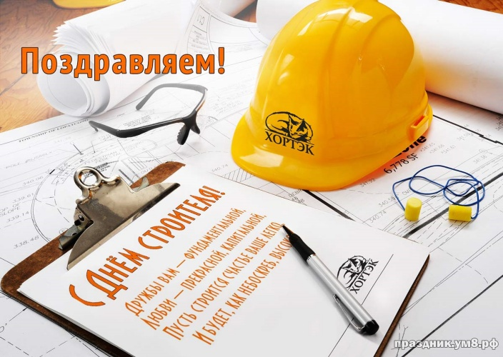Скачать искреннюю открытку на день строителя (поздравление в прозе)! Друзьям! Отправить в вк, facebook!