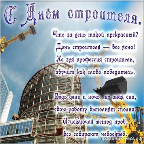 Найти трепетную открытку на день строителя (красивые открытки)! Пожелания своими словами строителю! Переслать в instagram!